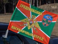 Флаг на машину «Гродековский пограничный отряд»