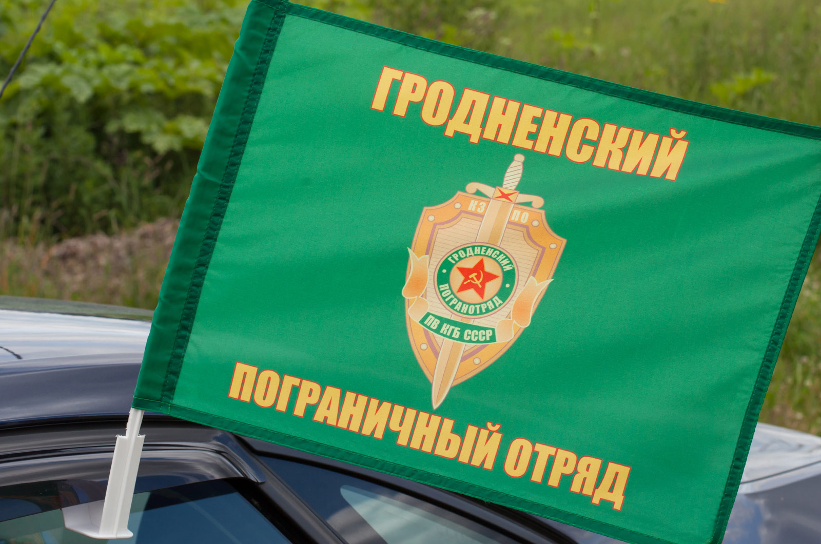 Флаг на машину «Гродненский ПогО»