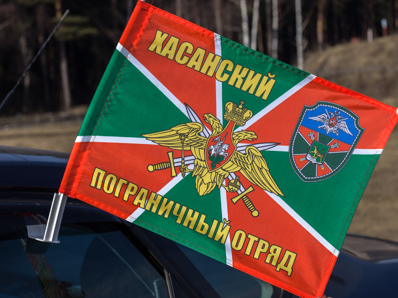 """Флаг """"Хасанский погранотряд"""""""