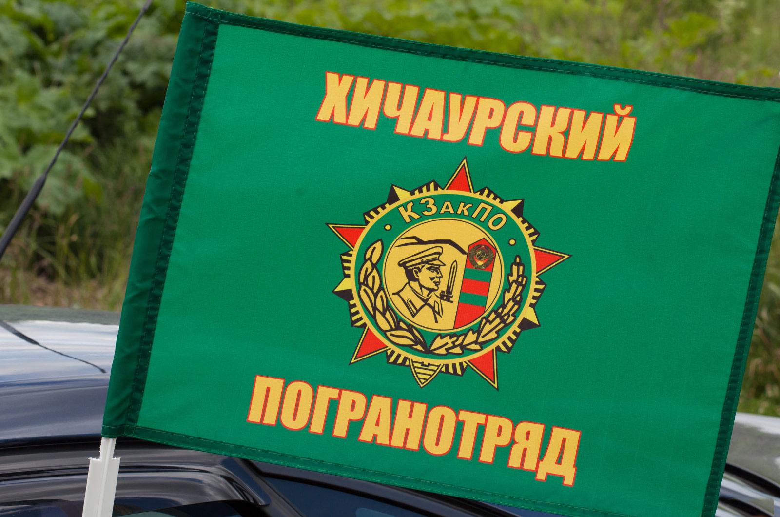 Флаг на машину «Хичаурский погранотряд»