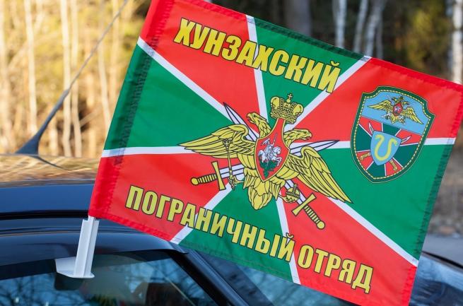 Флаг на машину «Хунзахский погранотряд»
