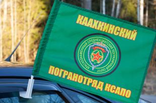 """Флаг """"Каахкинский погранотряд"""""""