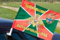 Флаг на машину «Калевальский погранотряд»