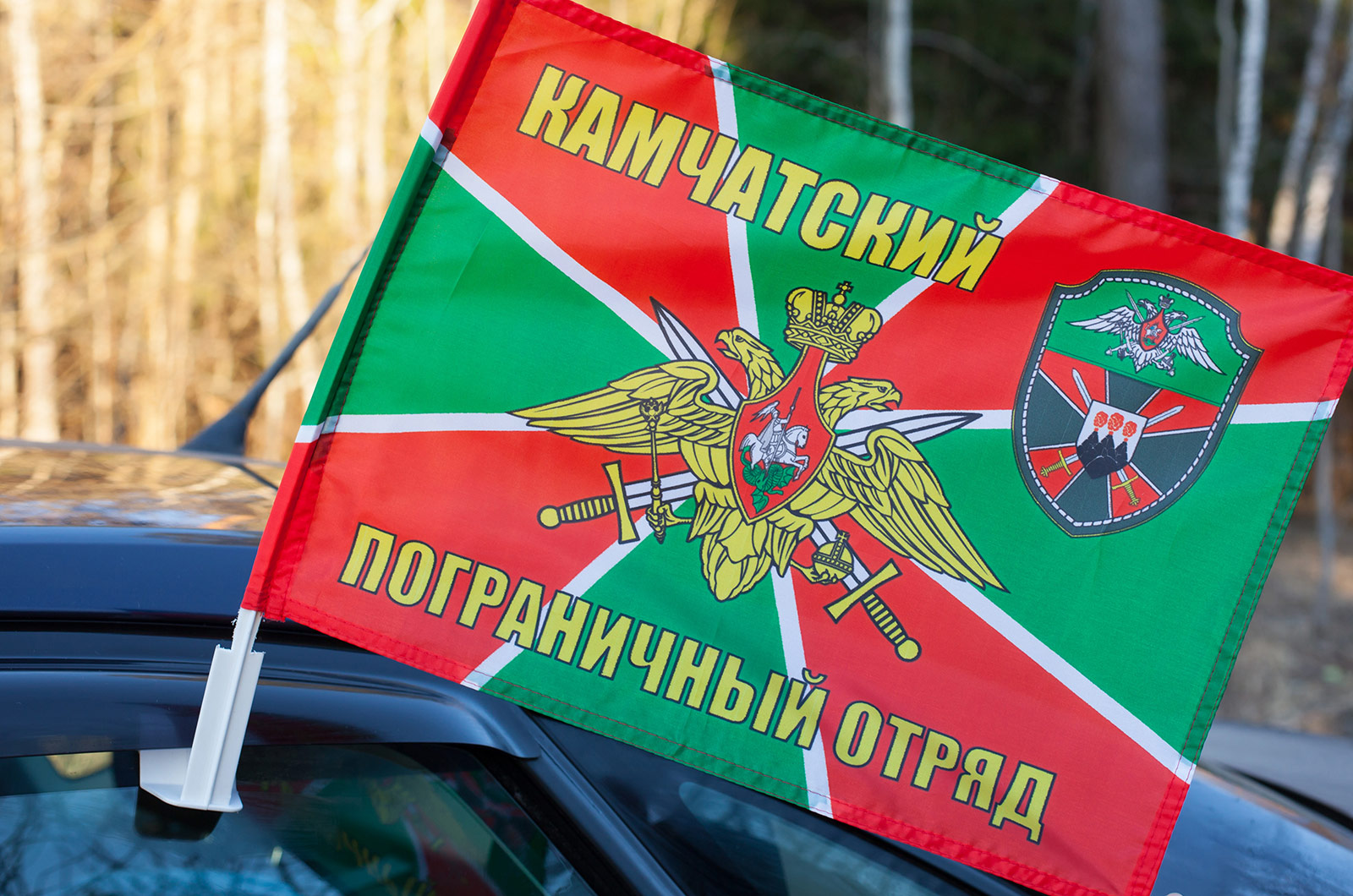Флаг на машину «Камчатский погранотряд»