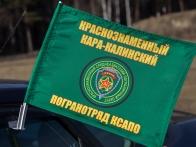 Флаг на машину «Кара-Калинский пограничный отряд»