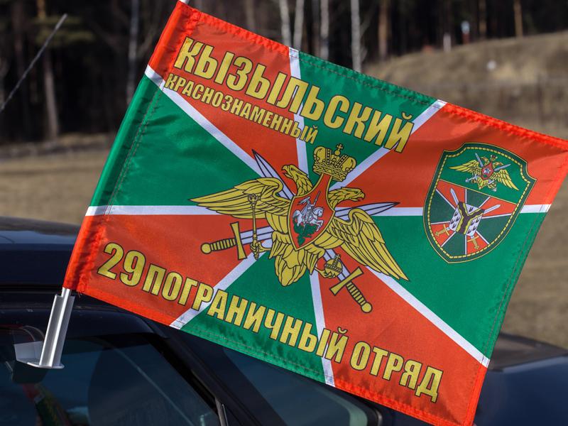 Флаг на машину «Кызыльский пограничный отряд»