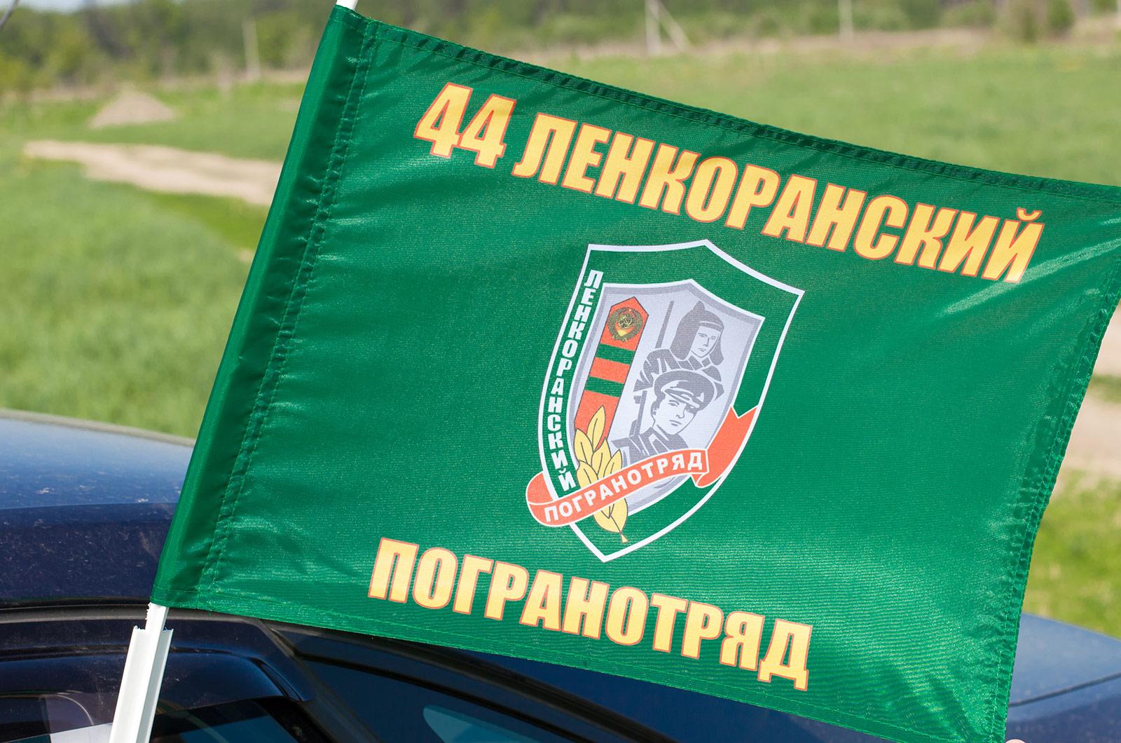 Флаг на машину «Ленкоранский погранотряд»