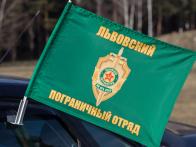 Флаг на машину «Львовский пограничный отряд»