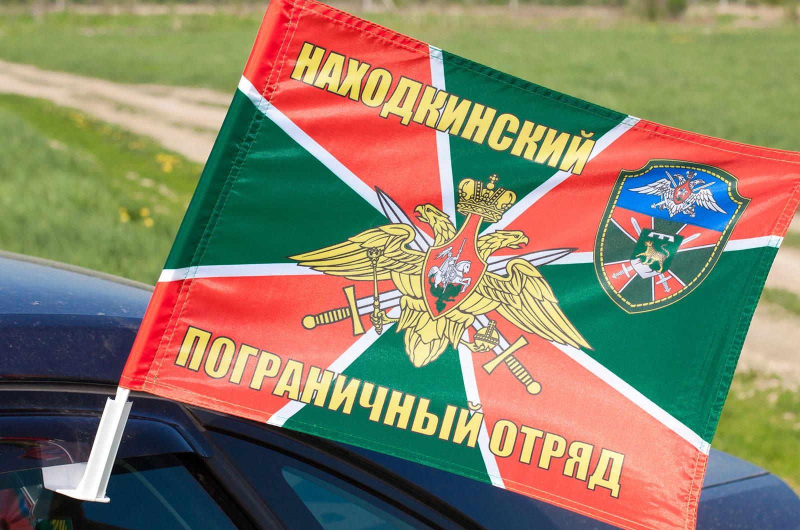 """Флаг """"Находкинский погранотряд"""""""