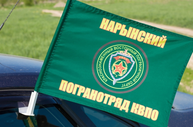 Флаг на машину «Нарынский погранотряд»