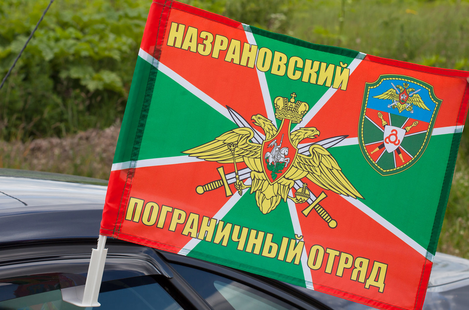 """Флаг """"Назрановский погранотряд"""""""