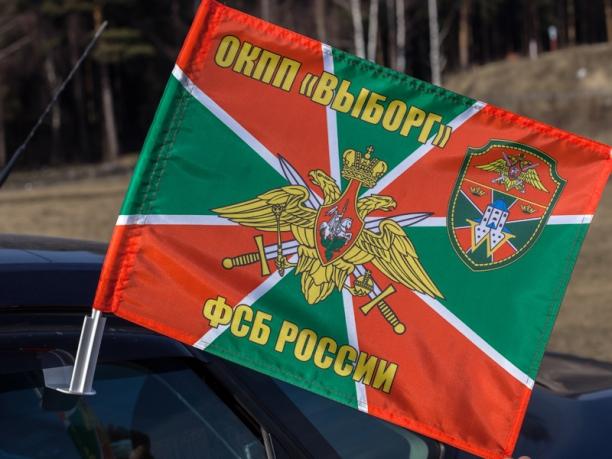 Флаг на машину ОКПП «Выборг»