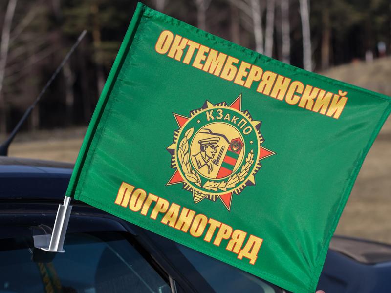 Флаг на машину «Октемберянский погранотряд»