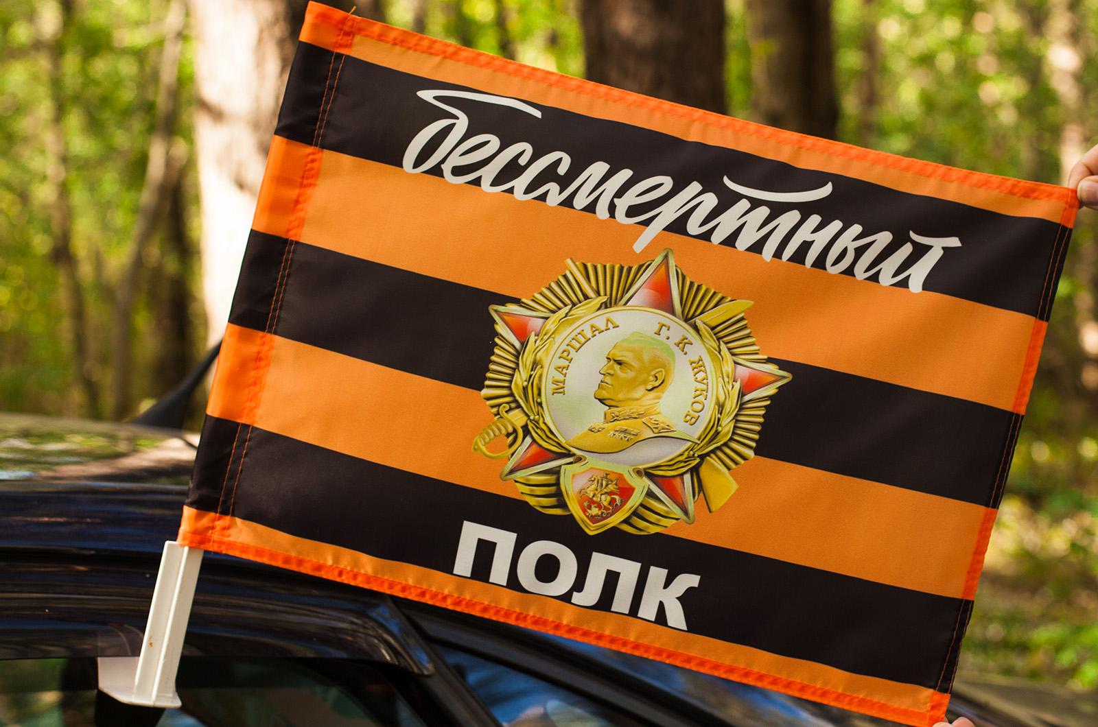 """Флаг на машину """"Орден Жукова"""""""