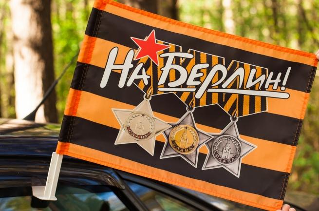 "Флаг на машину ""Ордена Славы"""