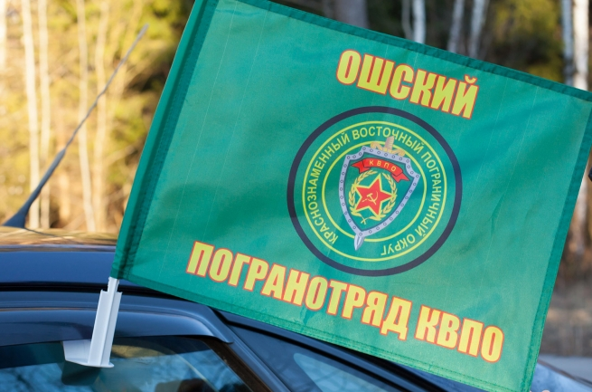 Флаг на машину «Ошский погранотряд»