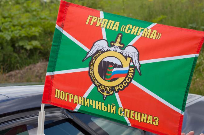 Флаг на машину Пограничный спецназ группа «Сигма»