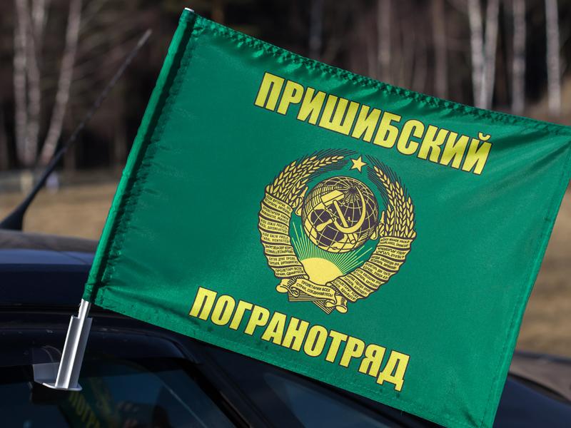 Флаг на машину «Пришибский погранотряд»