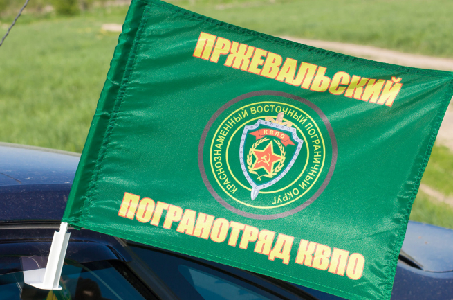 Флаг на машину «Пржевальский погранотряд КВПО»
