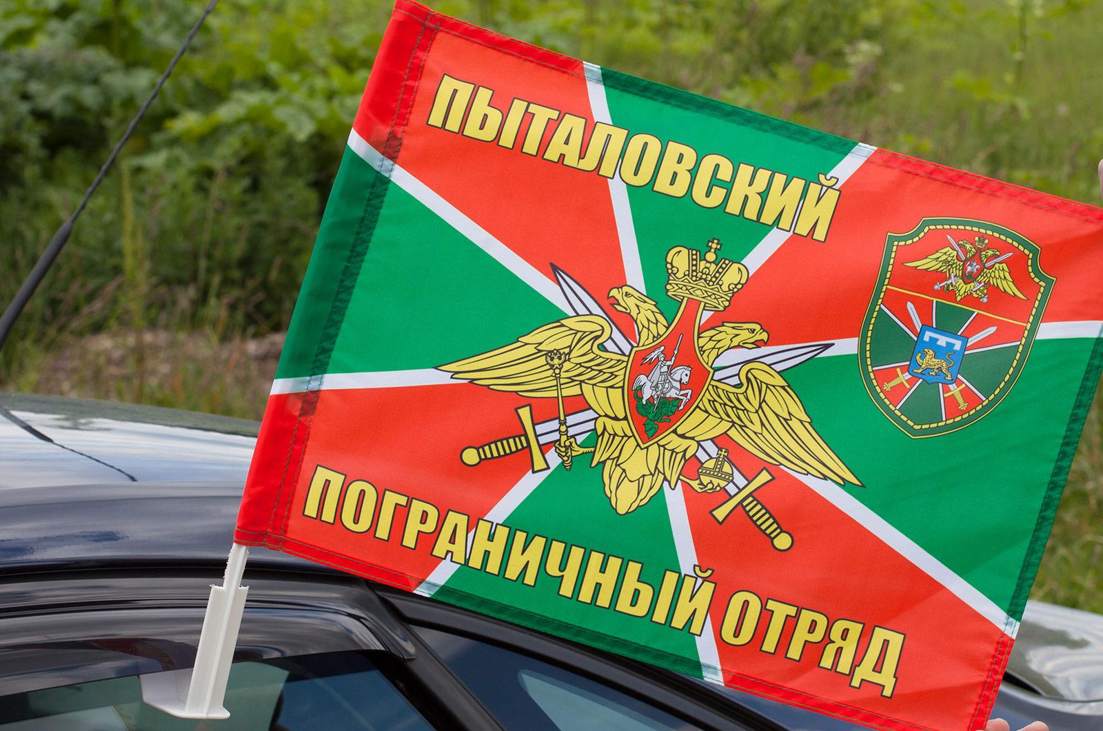 Флаг на машину «Пыталовский ПогО»