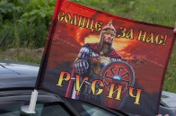 Флаг на машину «Русич»