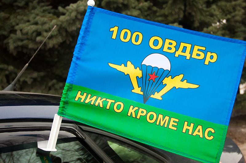 Флаг ВДВ 100-я гвардейская отдельная воздушно-десантная бригада