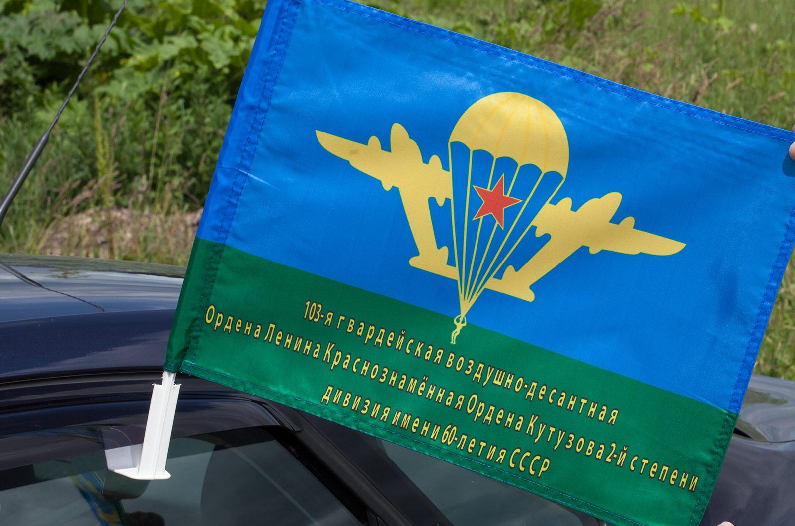 Флаг на машину с кронштейном 103 гв. ВДД ВДВ, купить флаги ВДВ