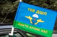 Флаг на машину с кронштейном 108 ДШП ВДВ