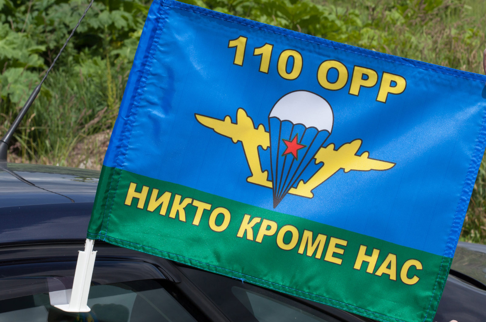Флаг на машину с кронштейном 110 ОРР ВДВ
