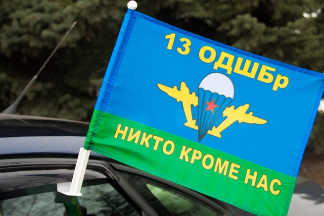 Флаг на машину с кронштейном 13 ОДШБр ВДВ
