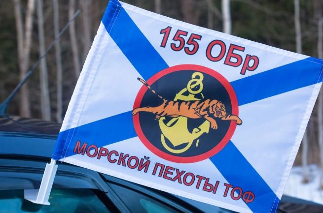 Флаг на машину с кронштейном «155 ОБр Морской пехоты ТОФ»