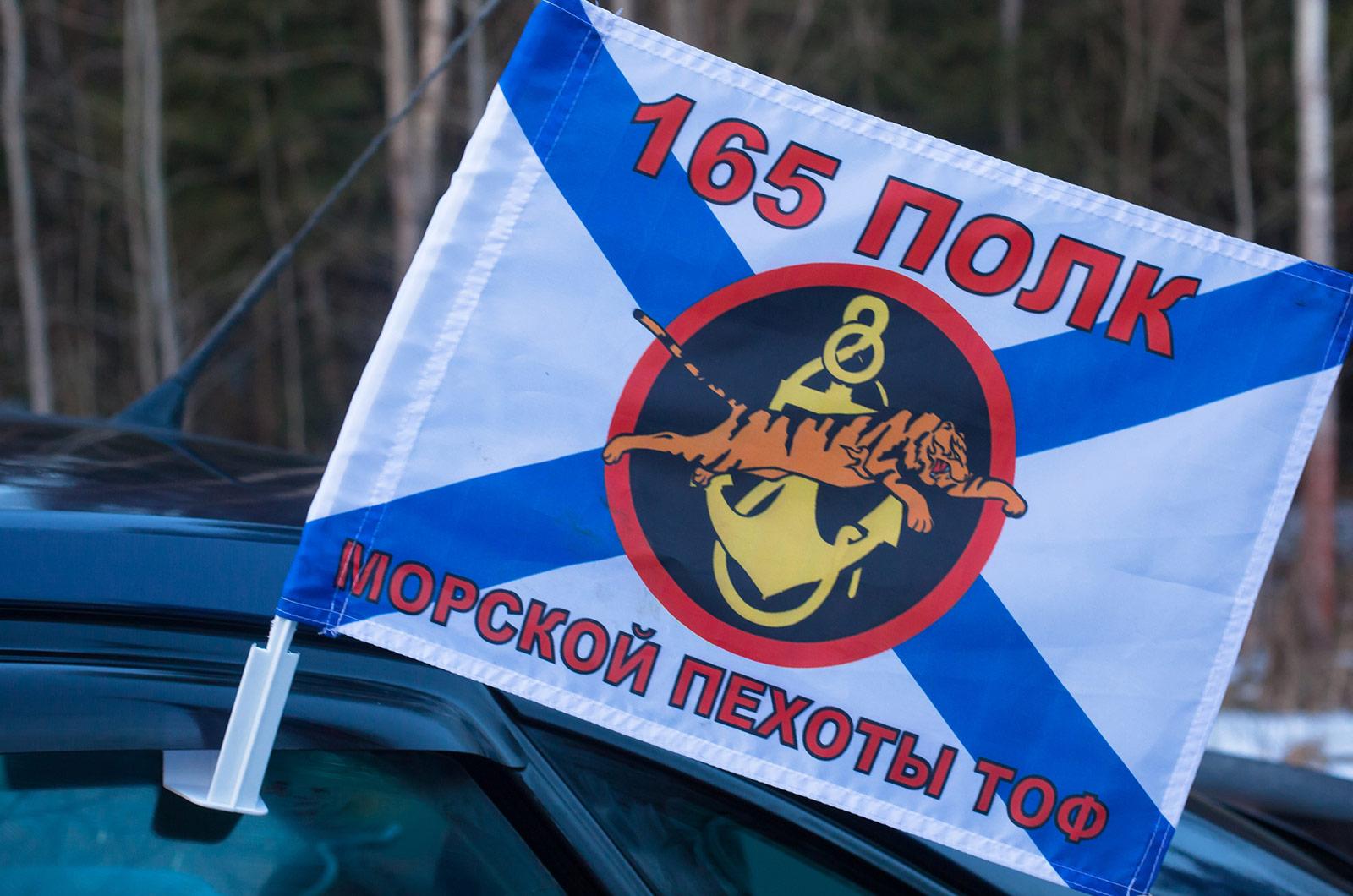 Флаг на машину «165 полк Морской пехоты ТОФ»