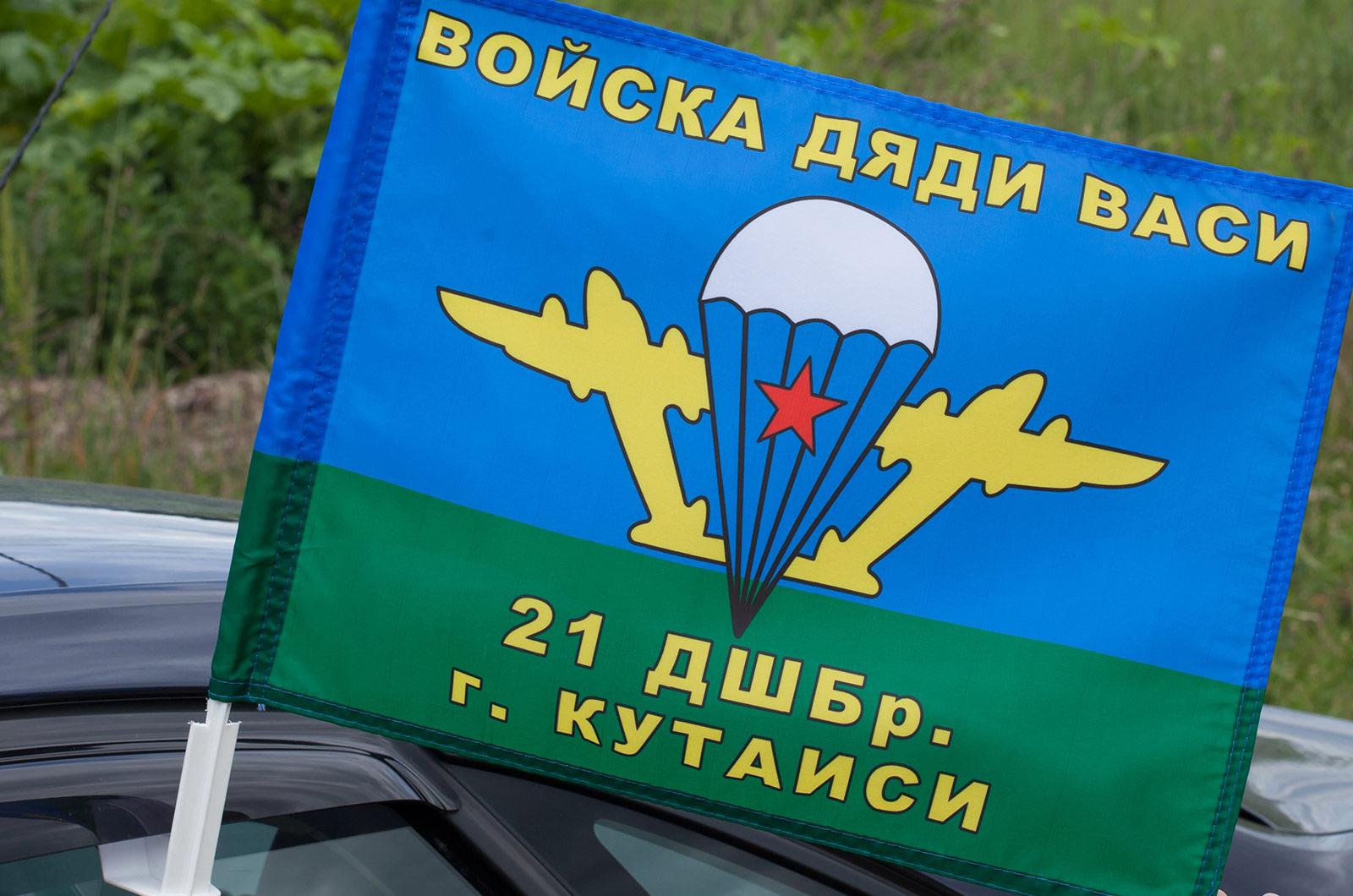 Флаг ВДВ «21 ДШБр г.Кутаиси» десантникам России
