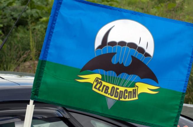 """Флаг на машину с кронштейном """"22 бригада спецназа ГРУ"""""""