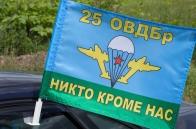 Флаг на машину с кронштейном 25 ОВДБр ВДВ