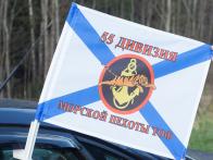 Флаг «55 дивизия Морской пехоты»