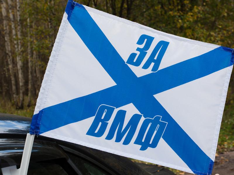 Флаг на машину с кронштейном Андреевский «За ВМФ»
