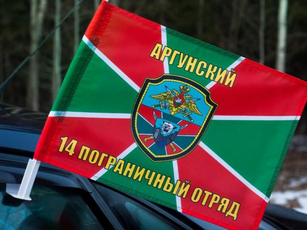 Флаг на машину с кронштейном «Аргунский 14 погранотряд»