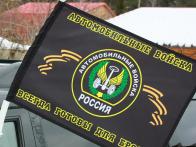Флаг «Автомобильные войска»