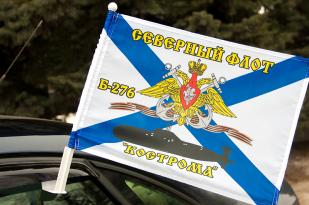 Флаг Б-276 «Кострома» Северный подводный флот