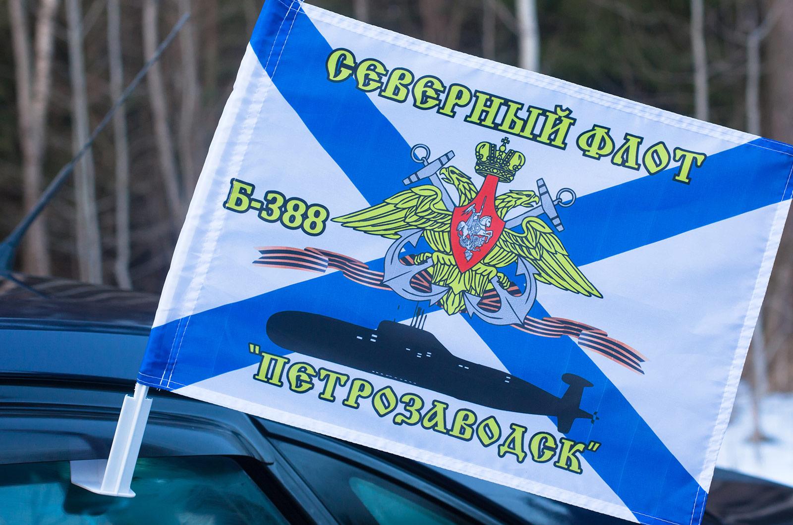 Флаг Б-388 «Петрозаводск» Северный подводный флот