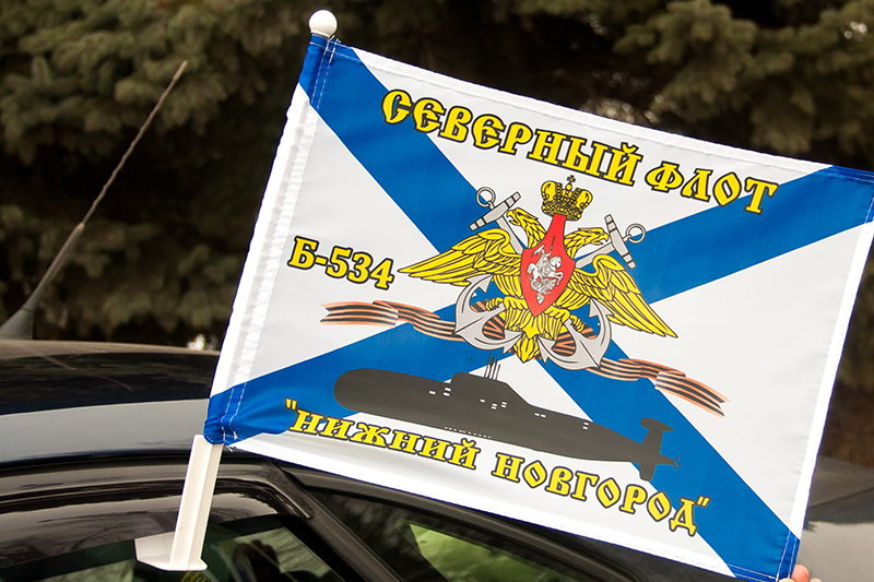 Флаг на машину с кронштейном Б-534 «Нижний Новгород» СФ