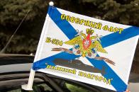 Флаг подлодки Б-534 «Нижний Новгород»