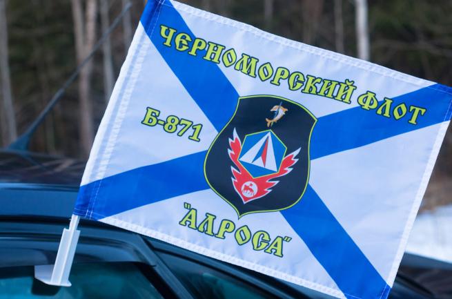 Флаг на машину с кронштейном Б-871 «Алроса»