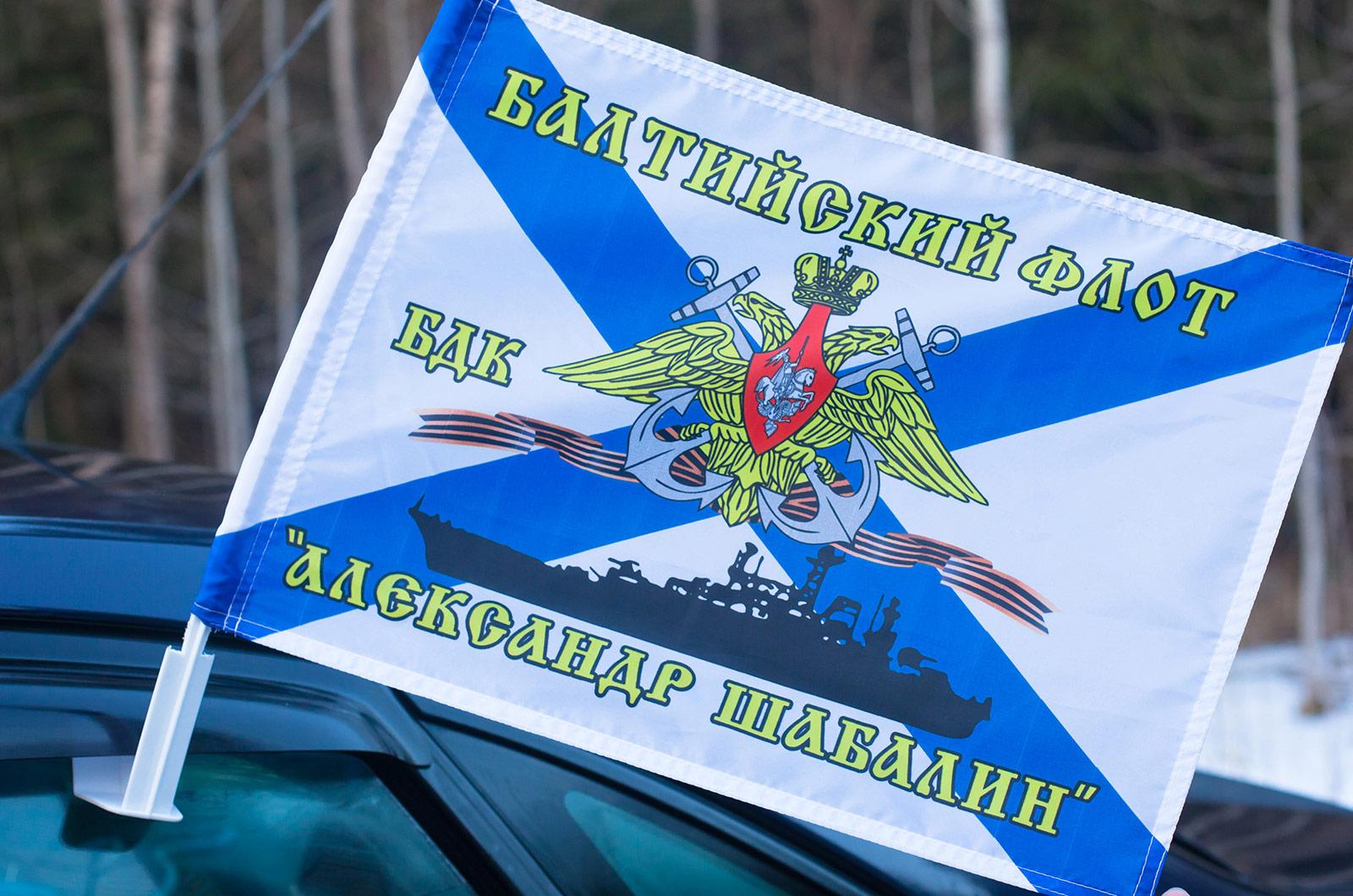 Флаг на машину с кронштейном БДК «Александр Шабалин»