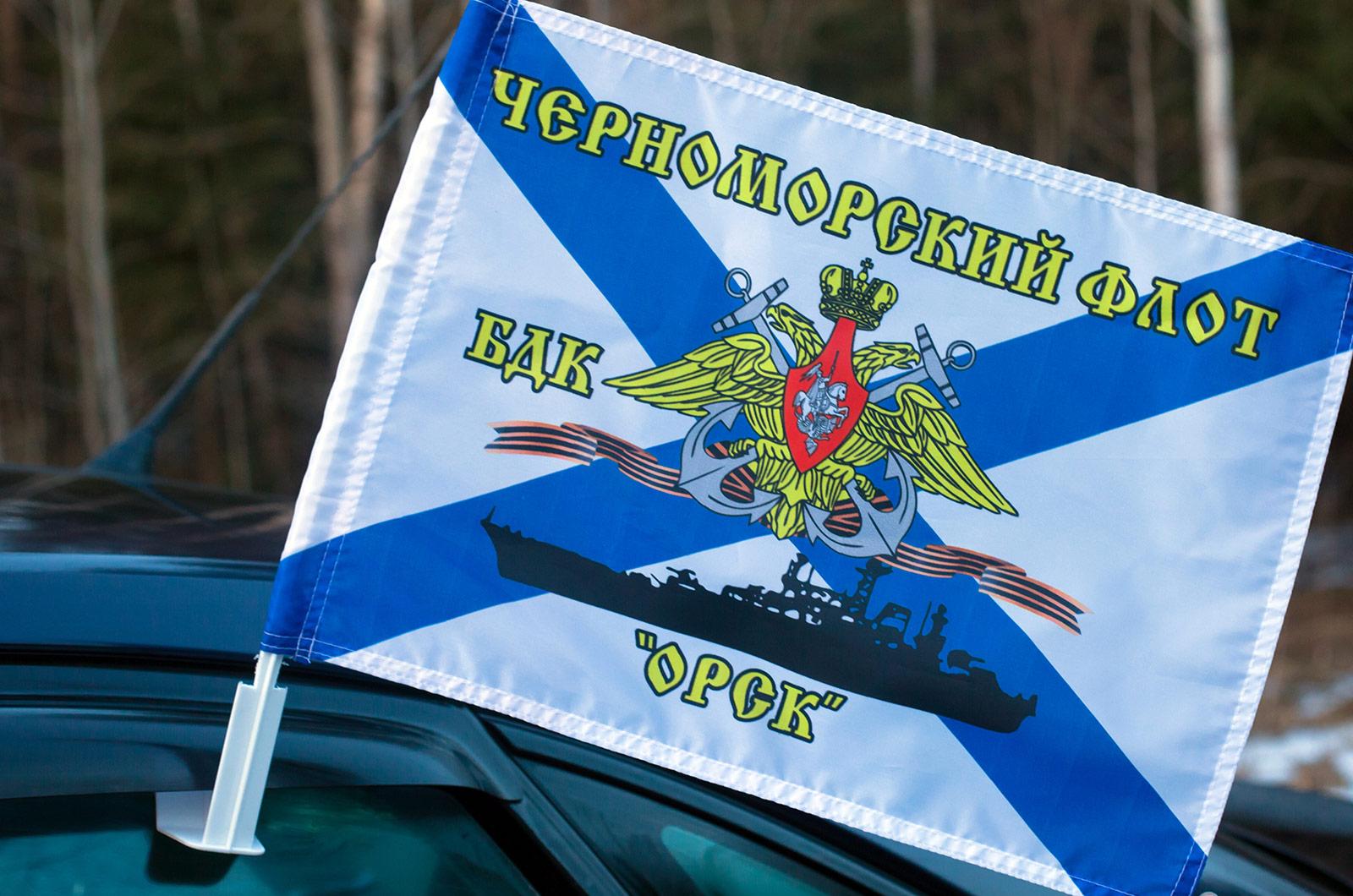 Флаг БДК «Орск» Черноморский флот
