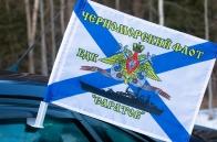Флаг на машину с кронштейном БДК «Саратов»
