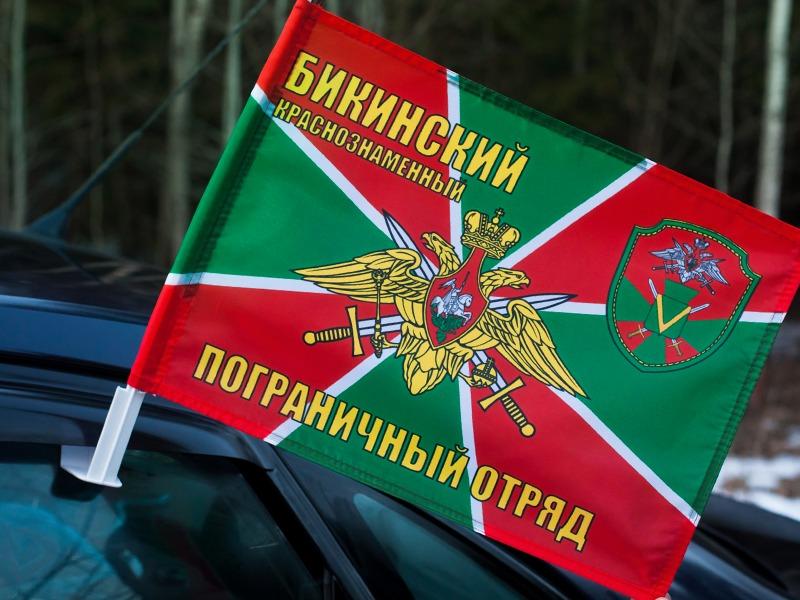 Флаг на машину с кронштейном «Бикинский погранотряд»