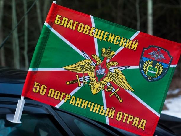 Флаг на машину с кронштейном «Благовещенский 56 погранотряд»