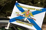 Флаг на машину с кронштейном БПК «Адмирал Трибуц» ТОФ